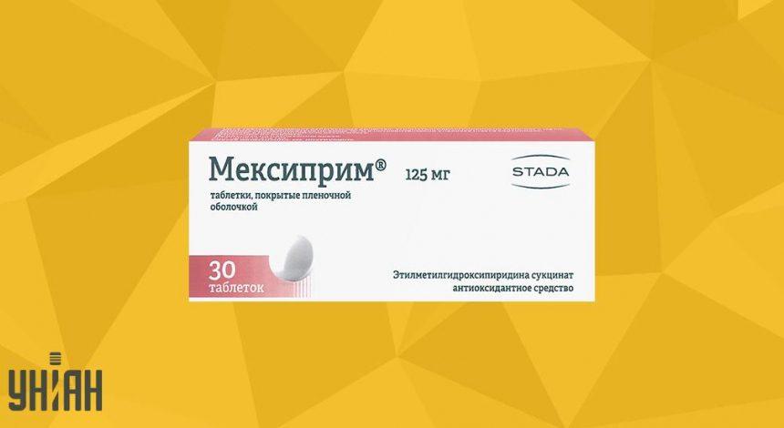 Мексиприм таблетки фото упаковки
