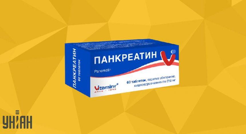 Панкреатин фото упаковки