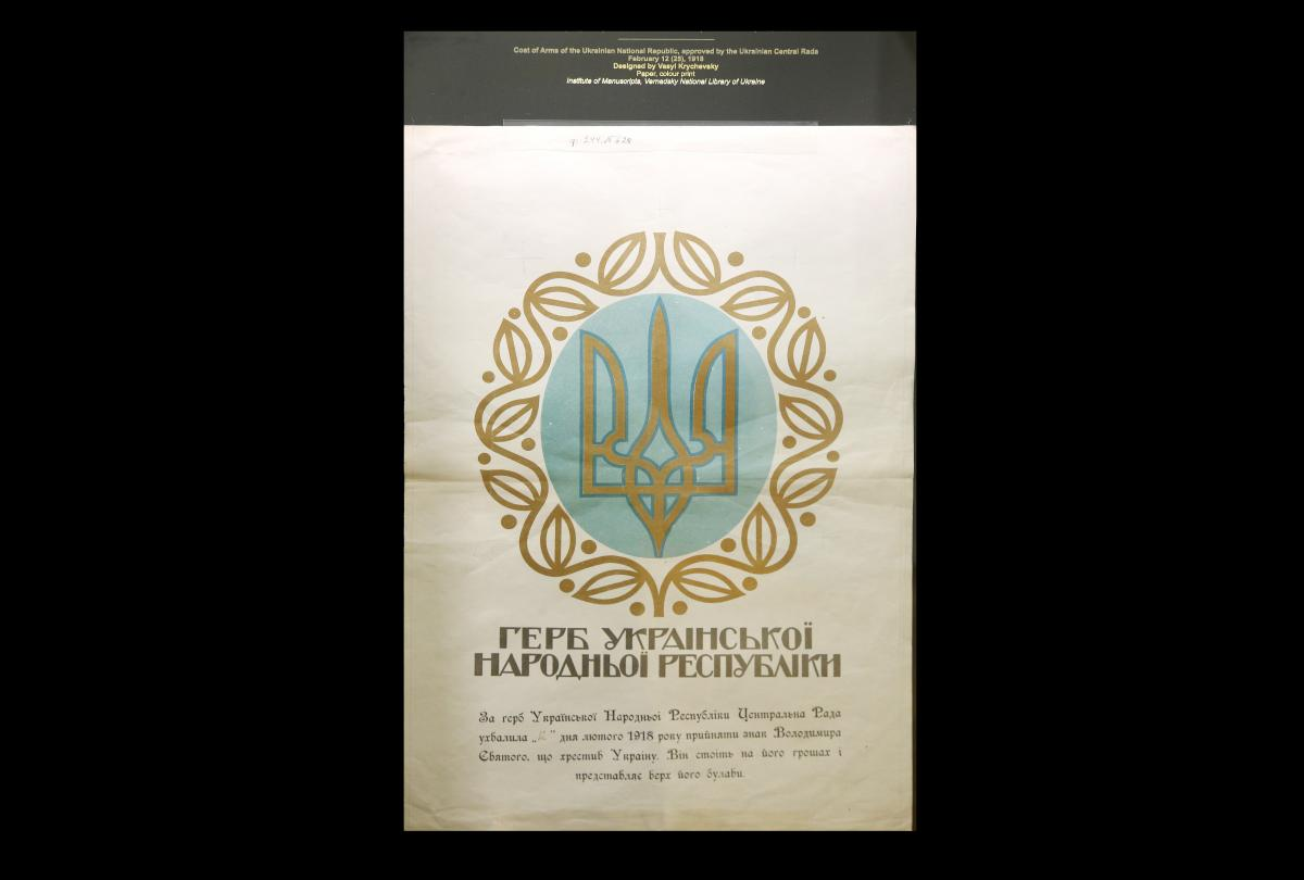 Изображение герба УНР, утвержденного Украинской Центральной Радой 12 (25) февраля 1918 по эскизу Василия Кричевского. Единственное в Музейном, Национальном архивном и библиотечном фонде Украины официальное цветное изображение Государственного герба УНР 1918 года