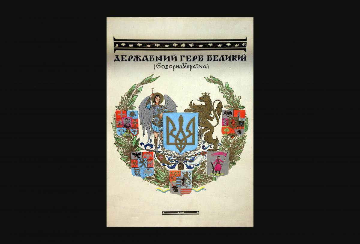 Микола Битинський: Державний Герб Великий (Соборна Україна)