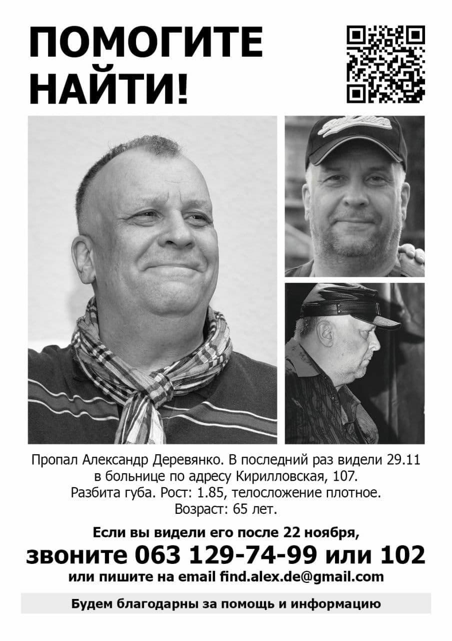 Исчез музыкант Александр Деревянко / фото dtp.kiev.ua