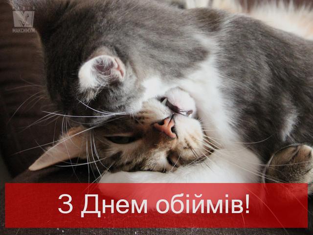 Поздравления с Международным днем объятий/ maximum.fm
