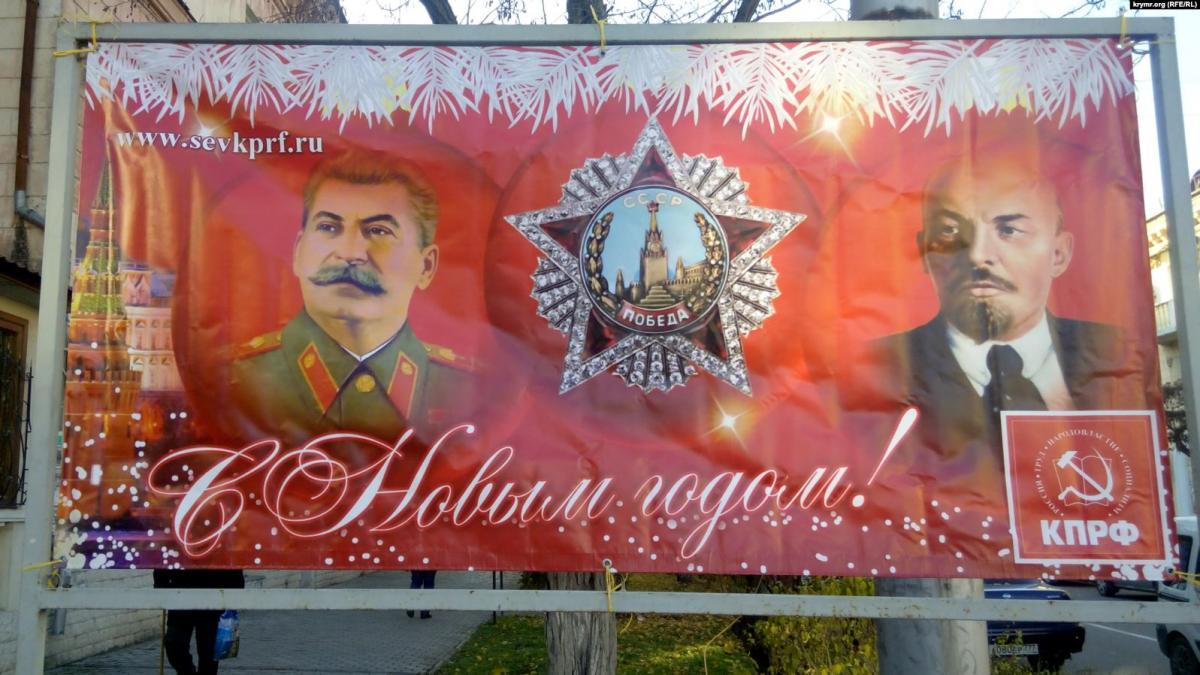 Между портретами Сталина и Ленина изображенОрден Победы / фото Крым.Реалии