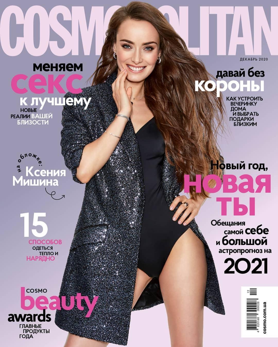 Мишина снялась в боди / instagram.com/cosmopolitanukraine