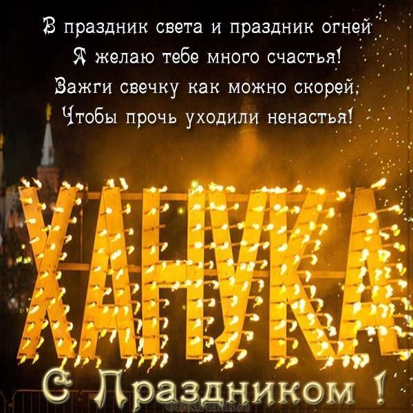 Поздравления с Ханукой / fresh-cards.ru