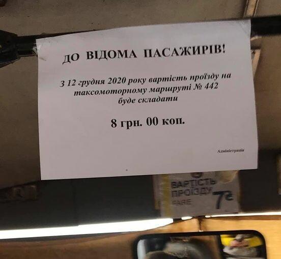 Платить придется на гривню больше / Facebook Роман Бураковский