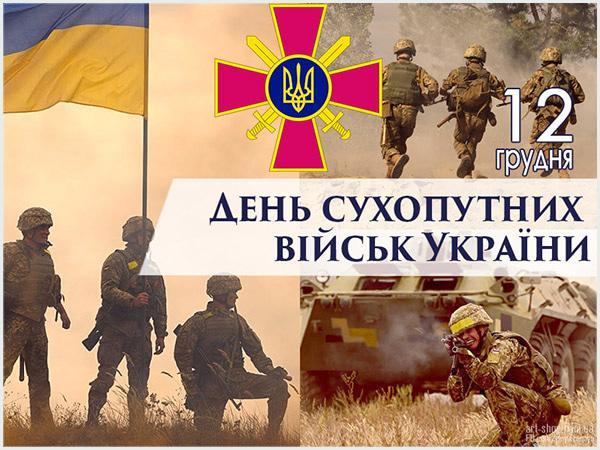 З днем Сухопутних військ України привітання /фото klike.net