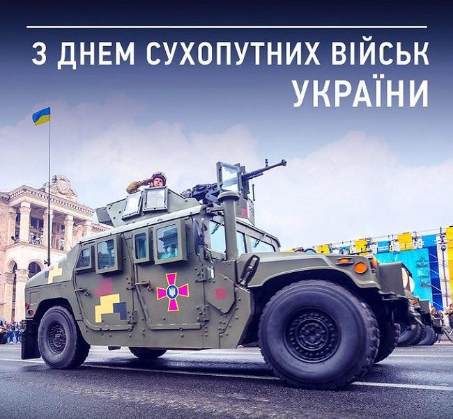 З днем Сухопутних військ України /фото klike.net