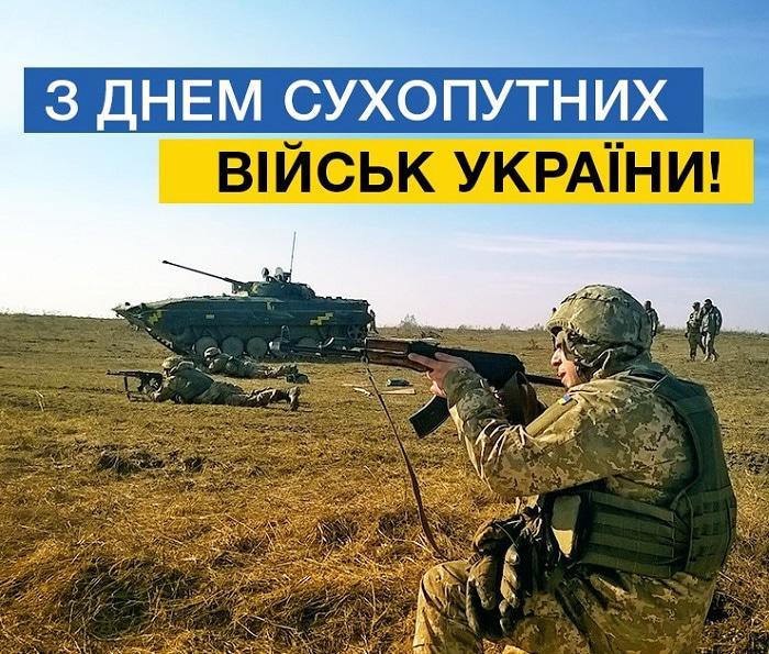 День Сухопутних військ України /фото klike.net