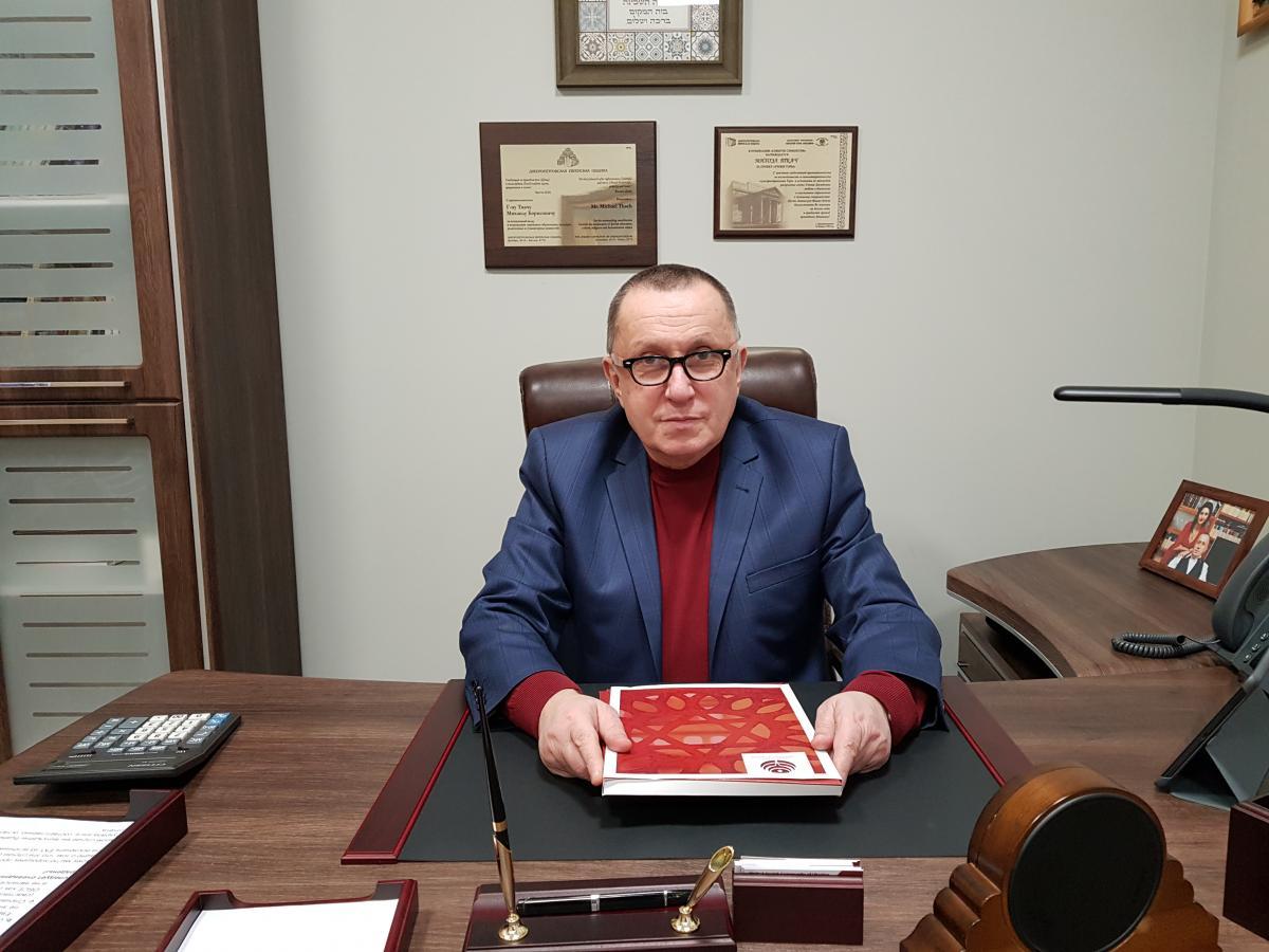 Руководитель Объединенной еврейской общины Украины Михаэль Ткач