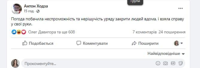 Facebook / скріншот