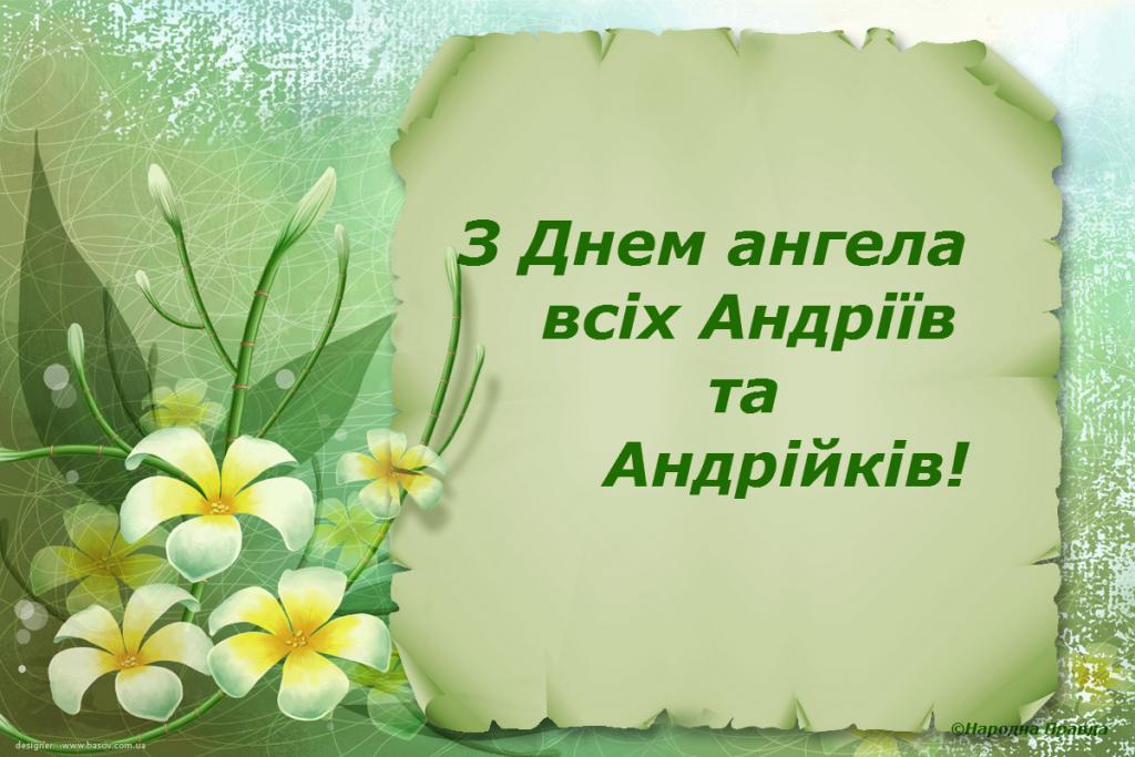 Листівки з Днем Андрія / narodna-pravda.ua
