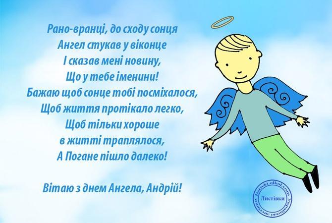 Привітання з Днем ангела Андрія / listivki.olkol.com
