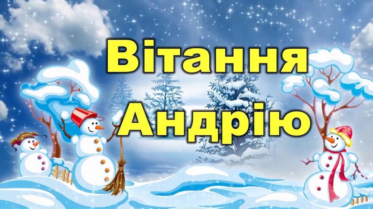Привітання з іменинамиАндрія / radiotrek.rv.ua