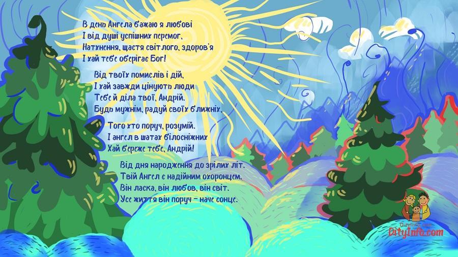 Привітання з днем Андрія Первозванного / korali.info