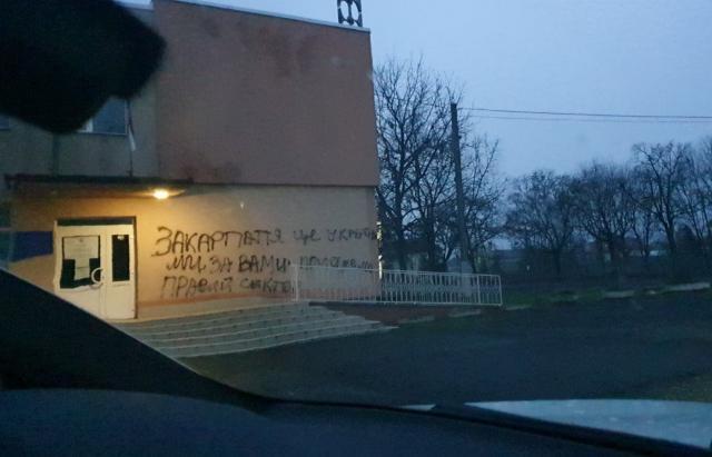 На стене здания сельсовета Пийтерфолво неизвестные нанесли провокационное граффити / фото Голос Карпат