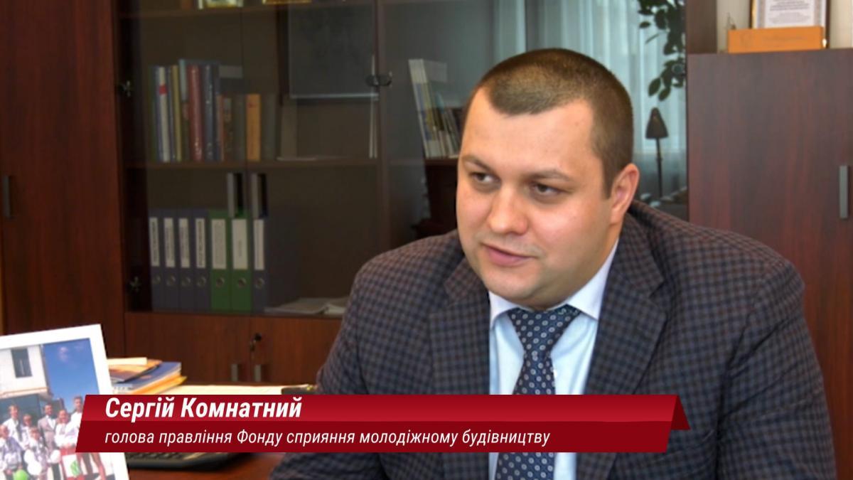 Начальник Держмолодьжитла Сергій Комнатниймає сприяти видачі пільгового житла українцям