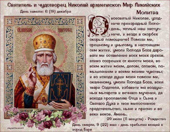 Молитва святому Миколаю / фото omolitvah.ru