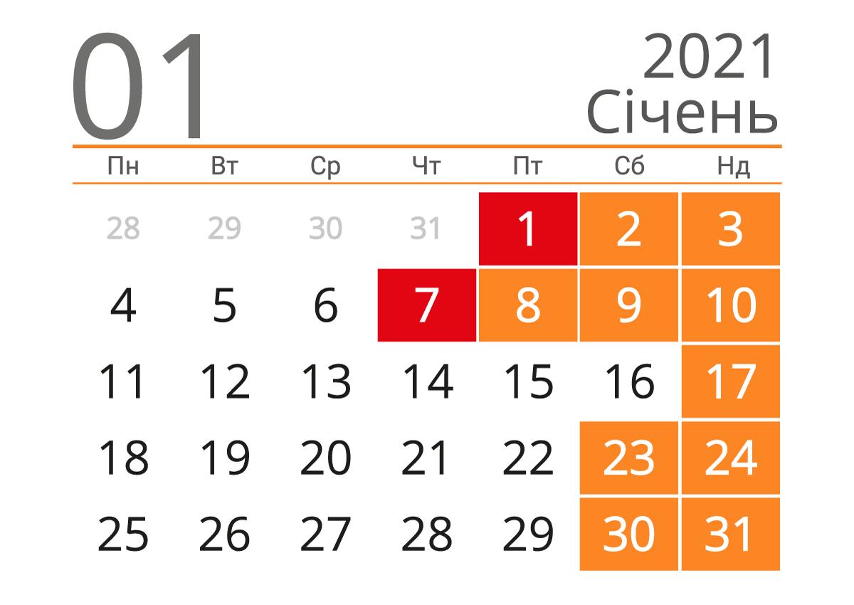 Календарь выходных на январь 2021 / фото kalendari.co.ua