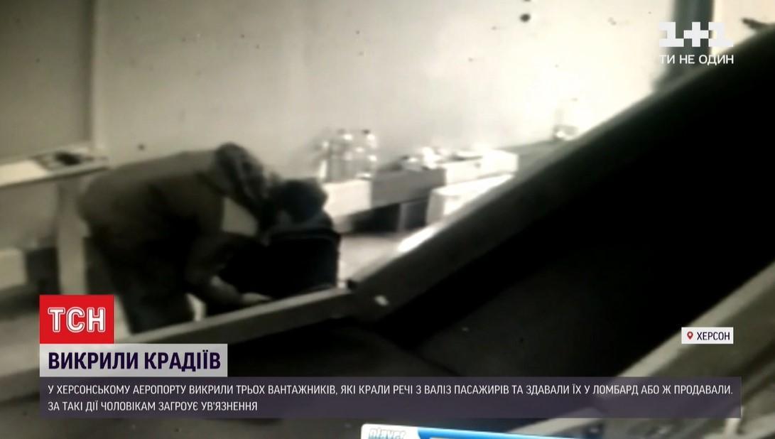 Вор осматривает чемодан пассажира херсонского аэропорта / Скриешот с видео