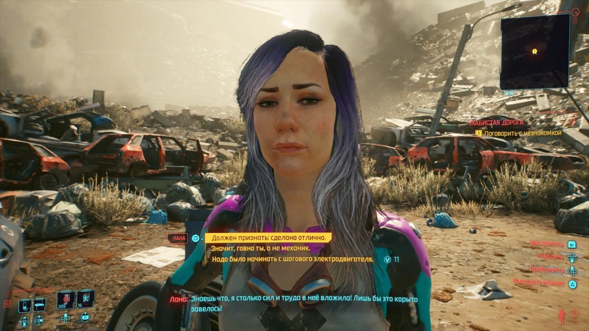 Вот так иногда выглядят персонажи Cyberpunk 2077на PS4 Slim / скриншот