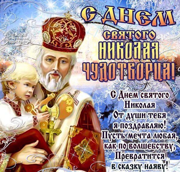 День святого Миколая 2020 поздоровлення / фото klike.net