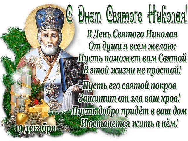 День святого Миколая привітання / фото klike.net