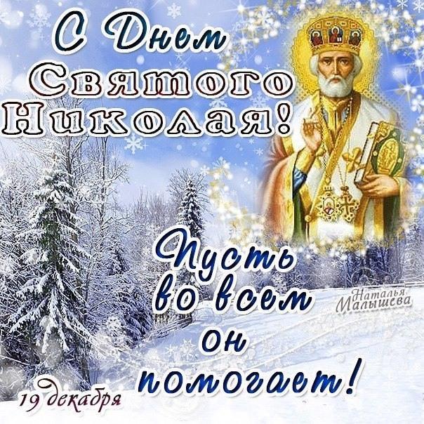 З днем Миколи Чудотворця привітання / фото klike.net