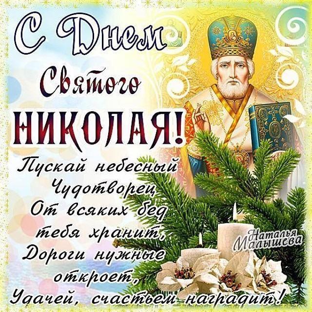 З Днем Миколая привітання / фото klike.net