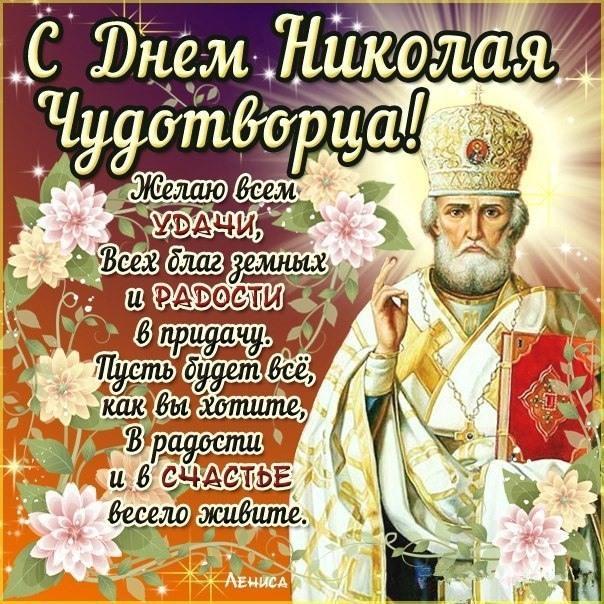 З Днем Миколая / фото klike.net