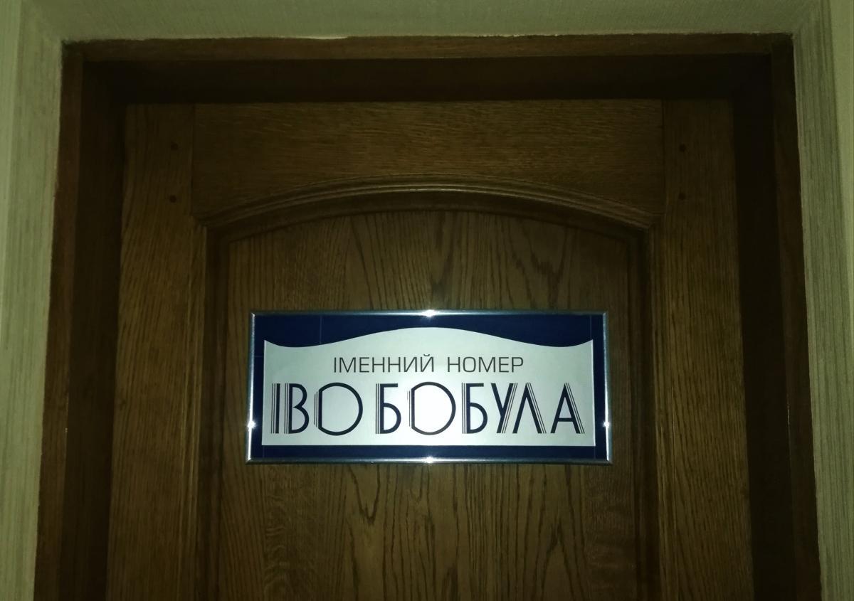 Святий Грааль української естради-іменний номер Іво Бобула в готелі«Буковина» / фото Марина Григоренко
