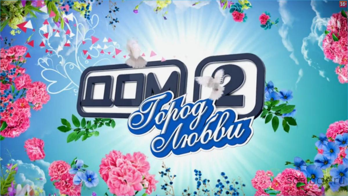 """ТНТ закрывает шоу """"Дом-2"""""""