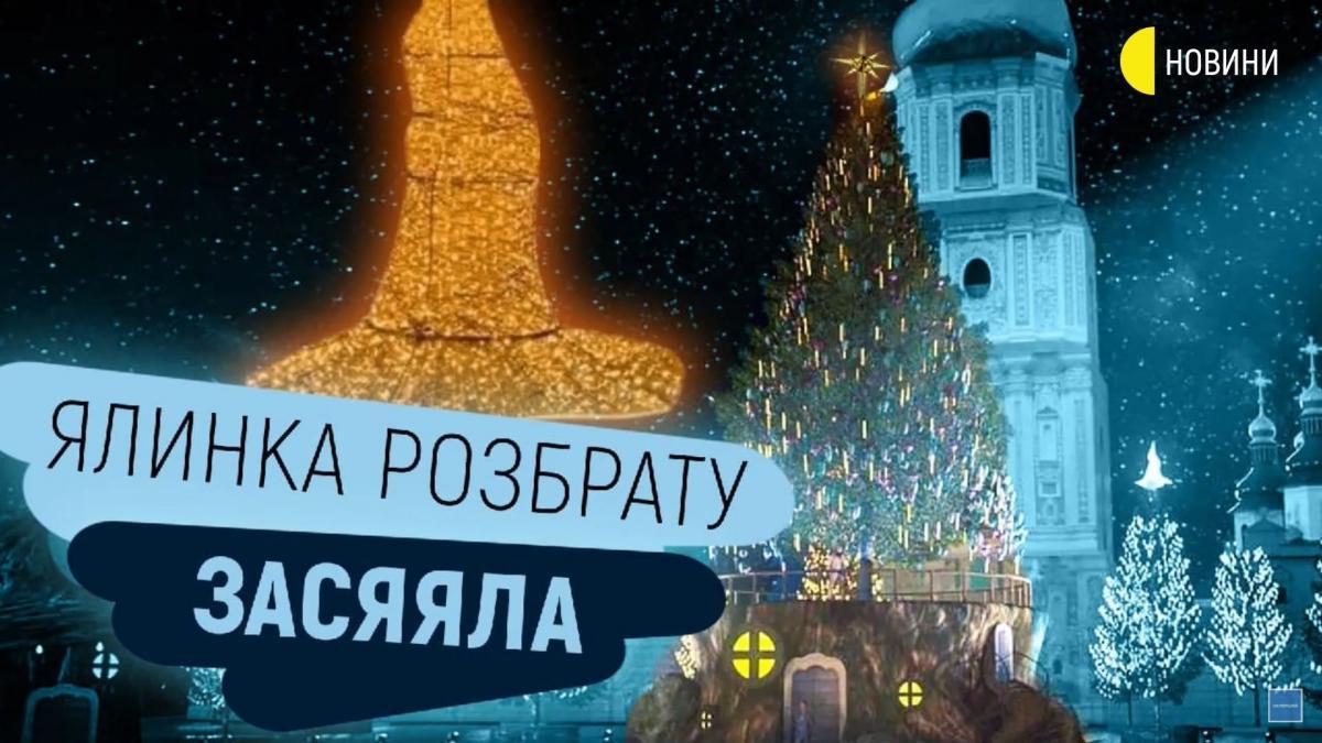 Главная елка страны на Софиевской площади / screenshot youtube