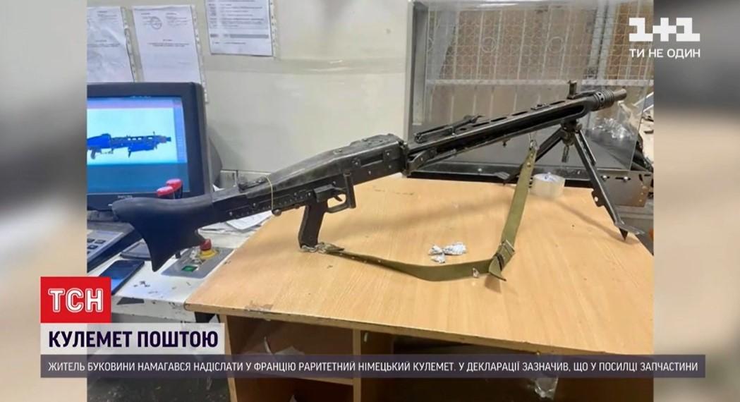 Буковинец выслал пулемет MG 42 почтой / скриншот с видео