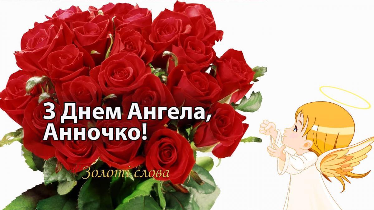 Картинки с именинами Анны / zoloti.com.ua