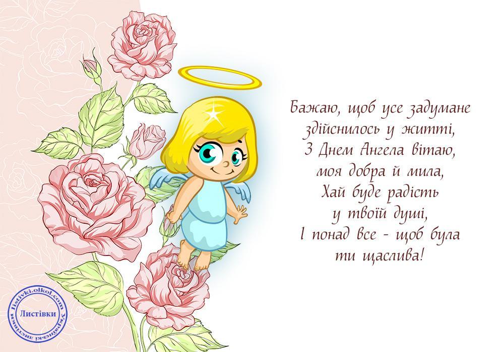 Поздравления с Днем ангела Анны / listivki.olkol.com