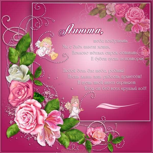 С именинами Анны поздравления в стихах и картинках / fresh-cards.ru