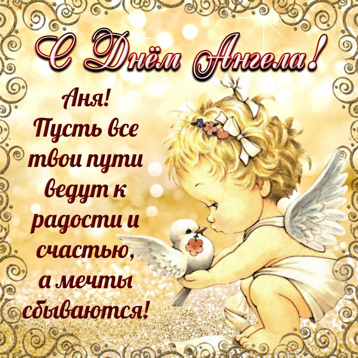 Поздравления с Днем ангела Анны / bonnycards.ru