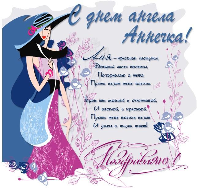 С именинами Анны - стихи и открытки / klike.net