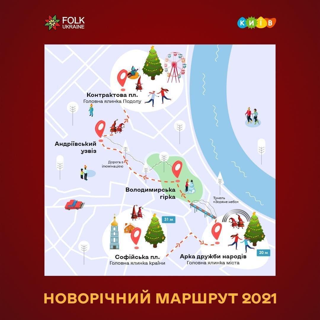 Святковий маршрут по Києву 2020-2021 / фото www.facebook.com/kyivtourism