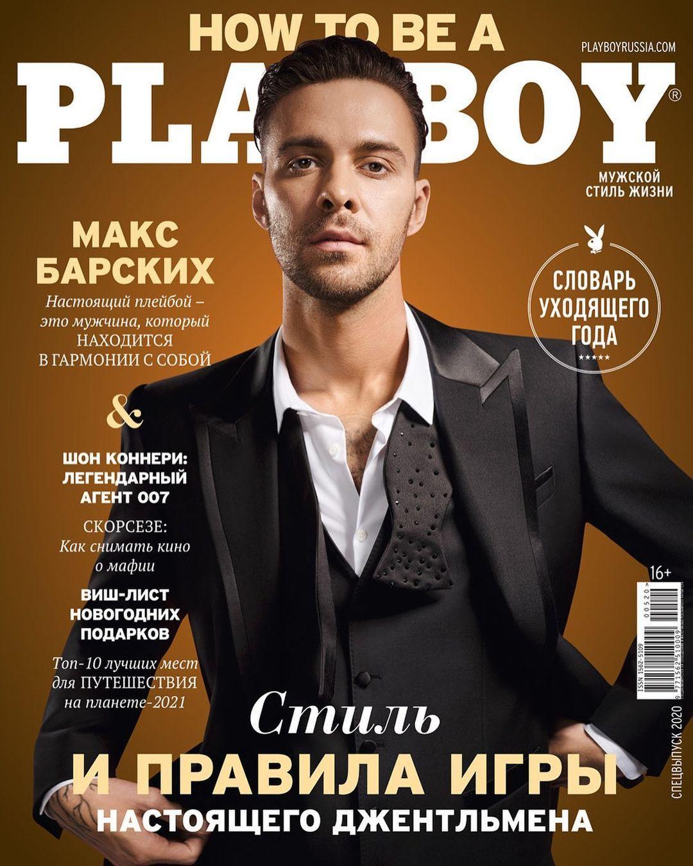 Барських знявся на обкладинку глянцю / instagram.com/max_barskih