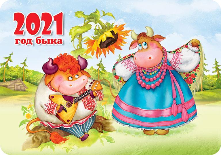 С годом быка 2021 поздравления / фото beautifoto.ru