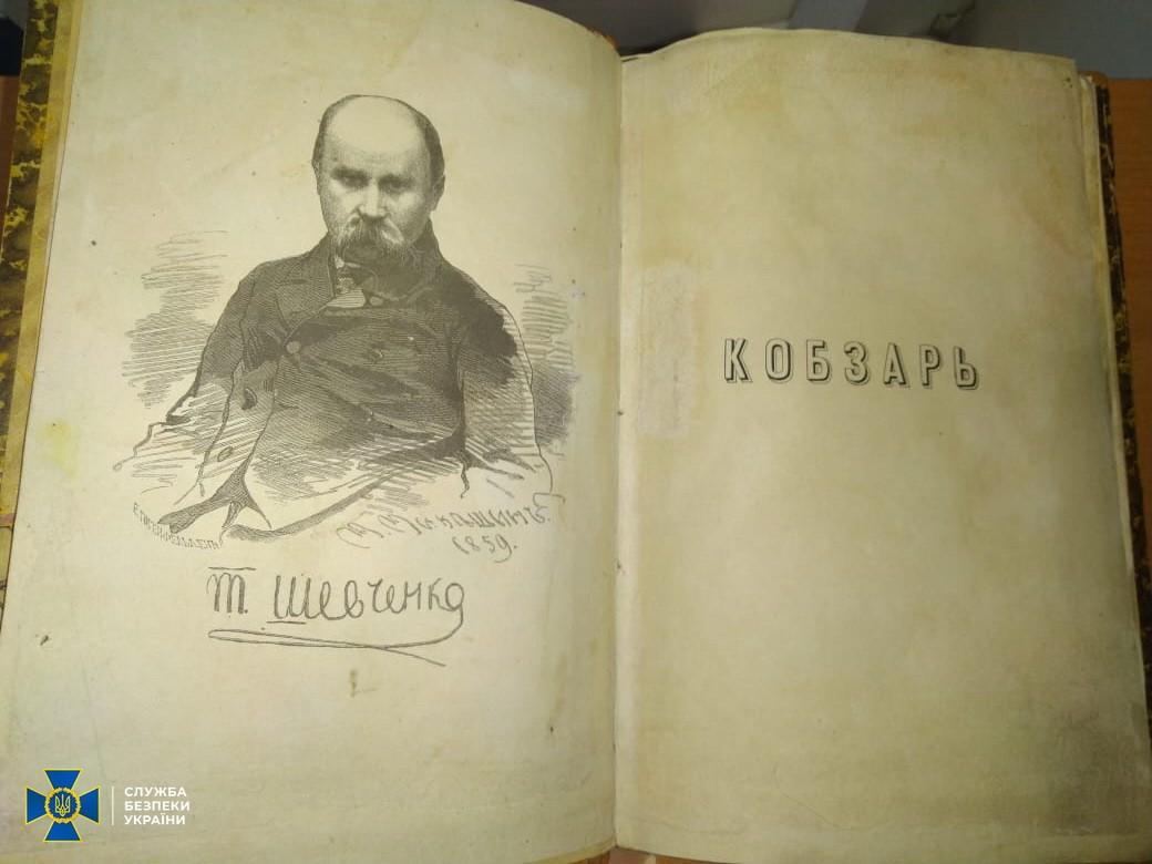 Сейчас в Украине, по официальным данным, осталось лишь 8 экземпляров такого издания / фото СБУ