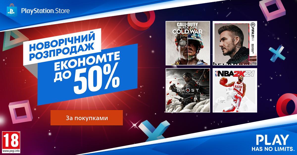 В распродажу попали также игры для PlayStation 5 / фото playstation.com