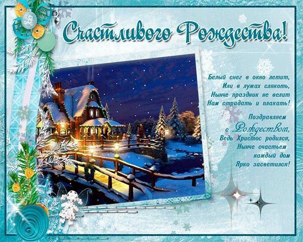 С Рождеством поздравления / фото klike.net