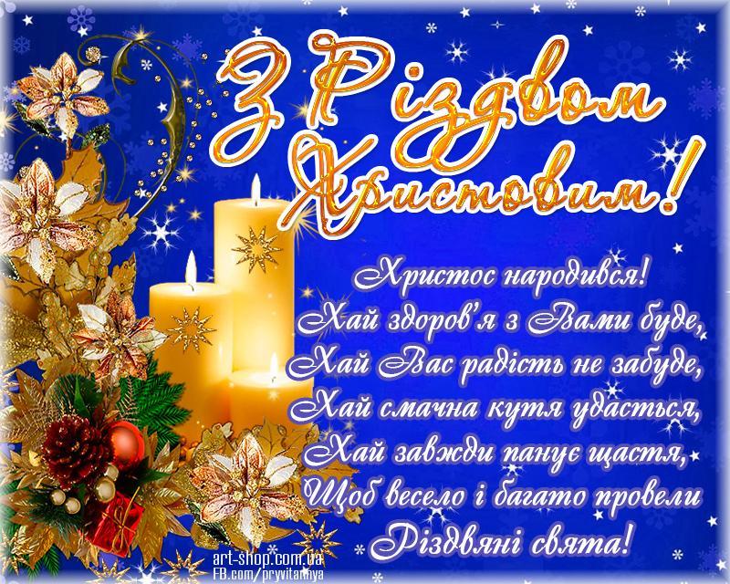 З Різдвом 2021 поздоровлення / фото art-shop.com.ua