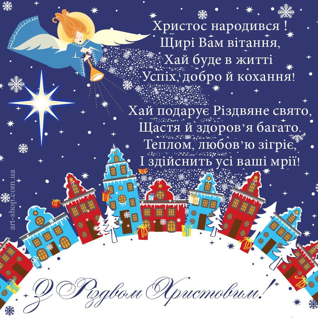 Різдво Христове 2021 листівки / art-shop.com.ua