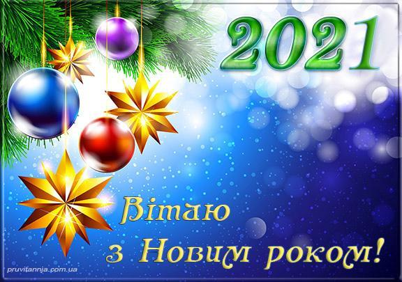 Открытки коллегам с Новым годом 2021 / pruvitannja.com.ua