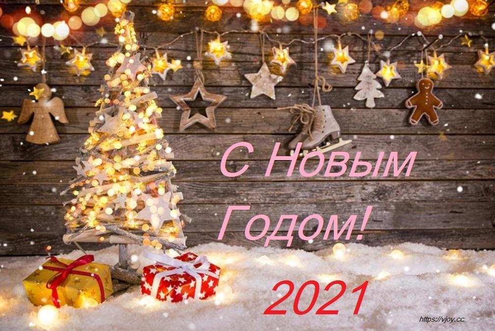 Поздравленияколлегам с Новым годом / vjoy.cc