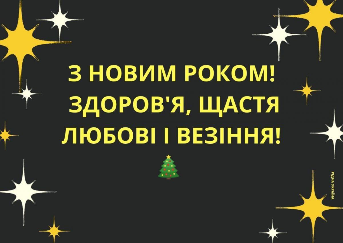 З Новим роком - картинки й вірші колегам / ridna.com.ua